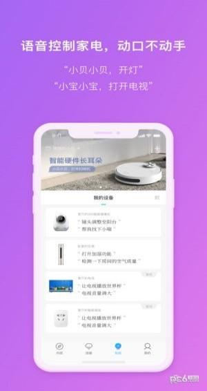360智能音箱app下载