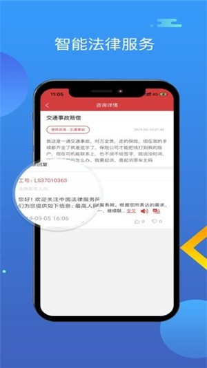 智慧普法平�_iOS