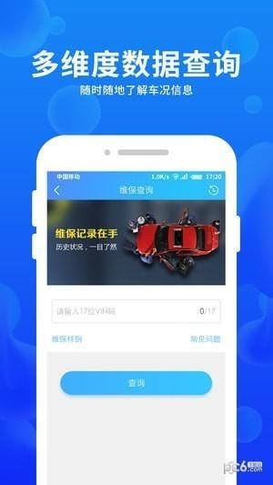 车e估企业版app