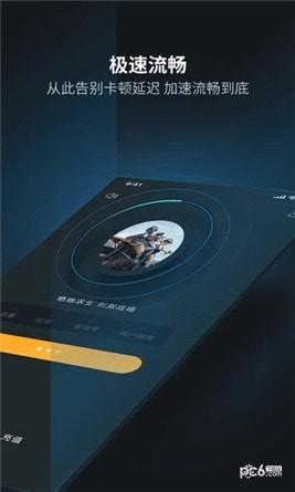 雷神加速器app