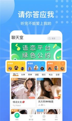 语恋app下载