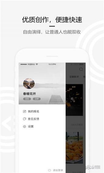 约稿吧app下载