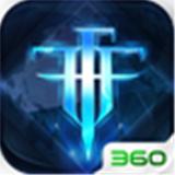 自由之战360版