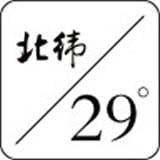 北纬29度