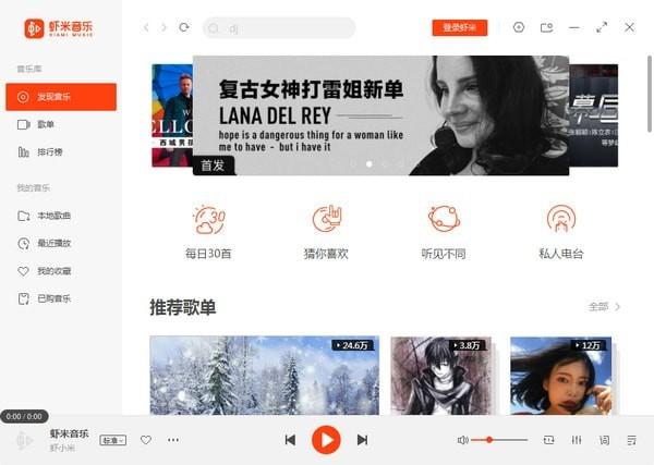 虾米音乐播放器|虾米音乐下载 v7.2.4电脑版