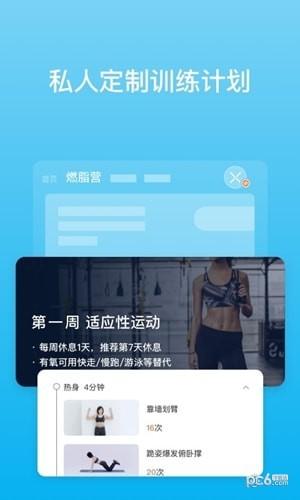 picooc�w脂秤app下�d