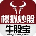 牛股宝模拟炒股app