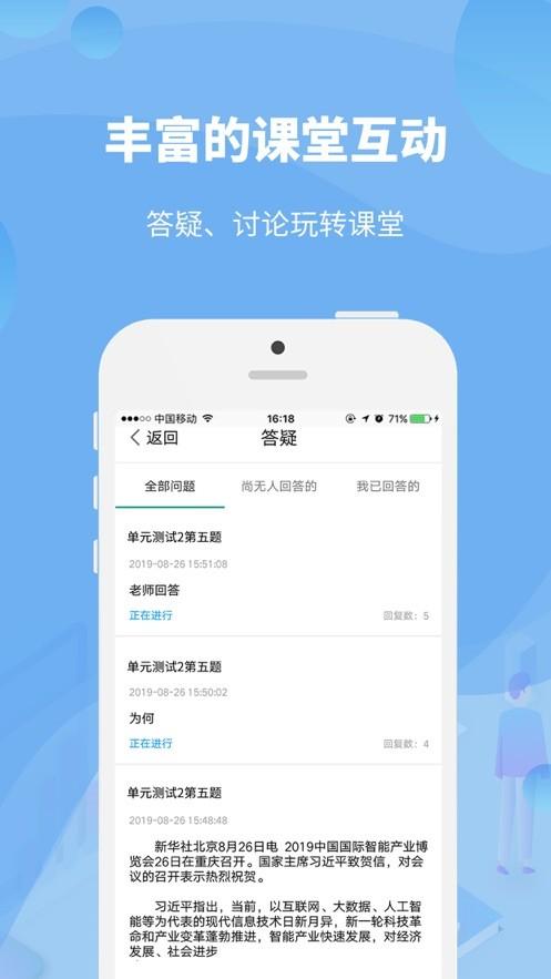 云课堂教师端app
