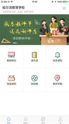 哈尔滨教育云平台电脑版