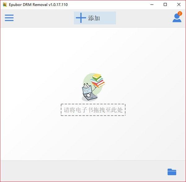 电子书DRM移除工具(Epubor All DRM Removal)