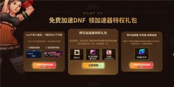 dnf黑钻狂欢节第三期图片