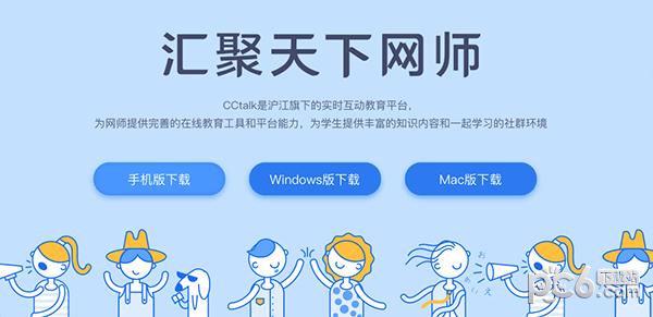 沪江CCtalk Mac版