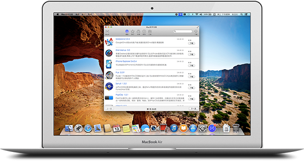 Mac软件宝箱for mac