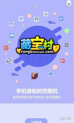 藏��村app下�d