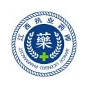江西执业药师app