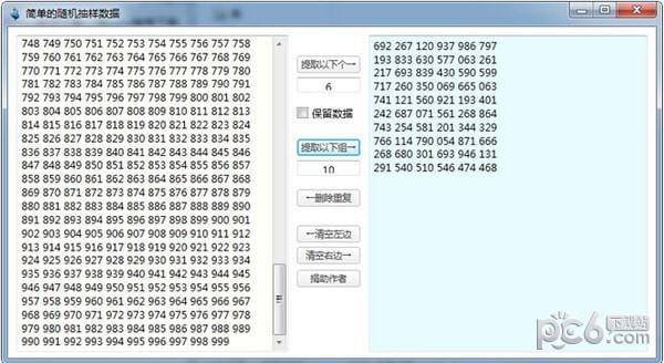 简单的随机抽样数据工具 v1.0免费中文版