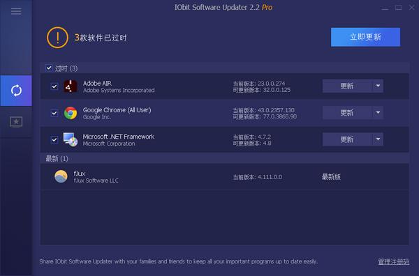 IObit Software Updater(软件更新下载)