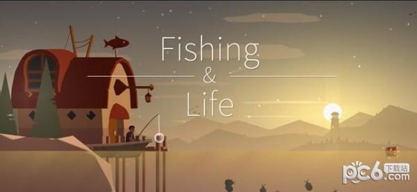钓鱼人生游戏下载