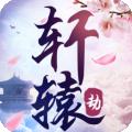 轩辕九州劫