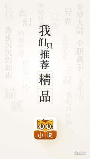七猫精品小说电脑版