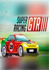 超级GTR赛车