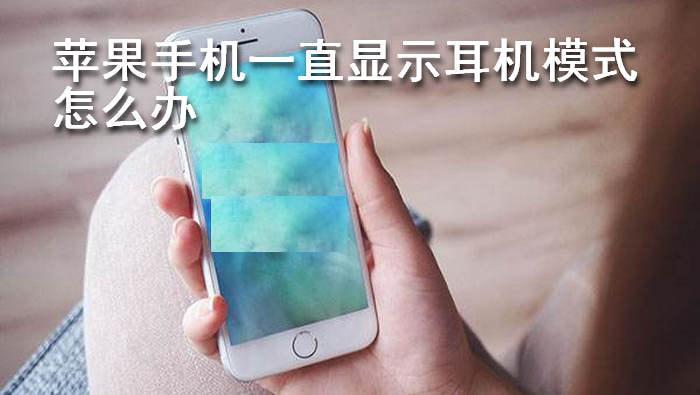 苹果手机一直显示耳机模式怎么办