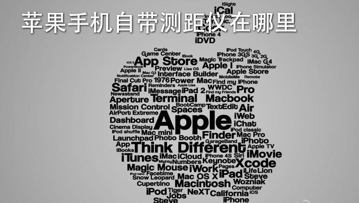 苹果手机自带测距仪在哪里