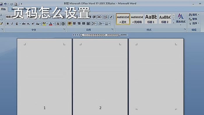 word文档怎么设置页码