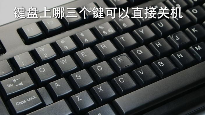 键盘上哪三个键可以直接关机