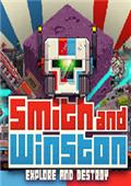 史密斯和温斯顿