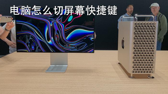 电脑怎么切屏幕快捷键