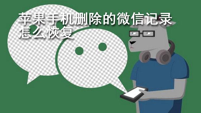 苹果手机删除的微信记录怎么恢复