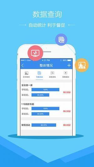 安全平台教育平台app下载