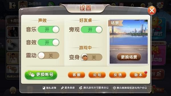 腾讯欢乐斗地主手机版官方下载
