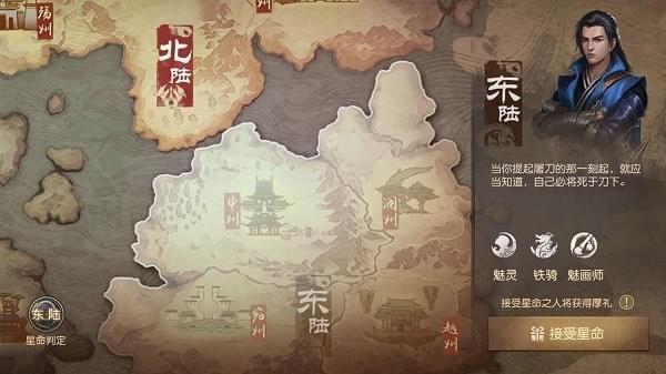 九州海上牧云记手游