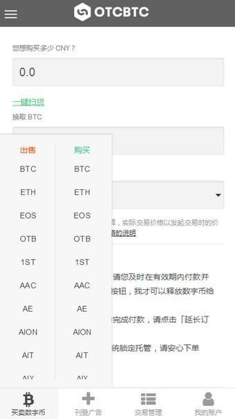 换币网app下载