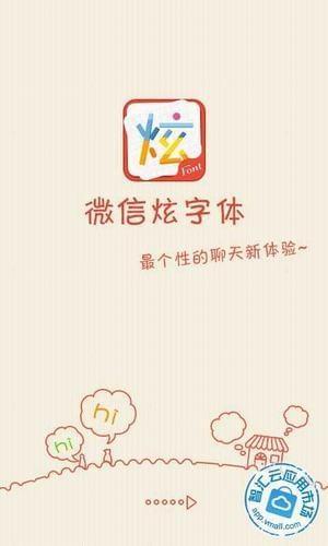 qq炫彩字体软件下载