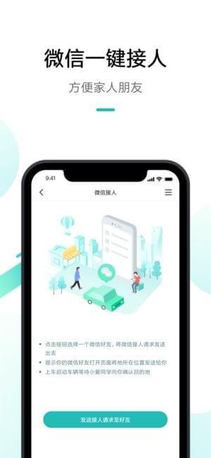 米家行车记录仪app下载