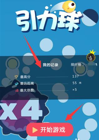 QQ引力球游戏