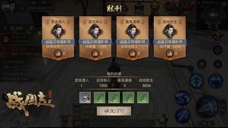 网易战国志手游官网下载