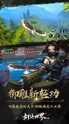 剑侠世界2手游电脑版下载