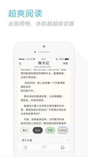 搜狗高速浏览器手机版
