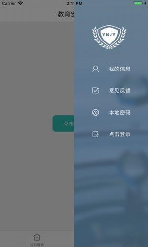 云南教育安全云app