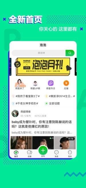 爱奇艺泡泡圈手机版下载