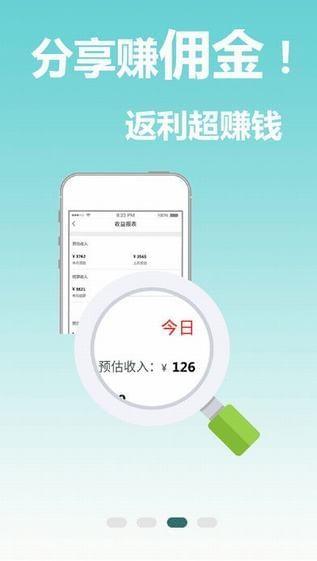返利省钱联盟app