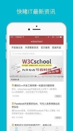 w3cschool手机版app