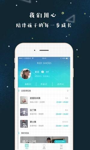 艺步app下载