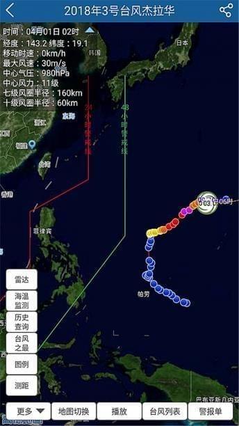 上海知天气app下载