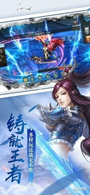 九州修真联盟IOS版