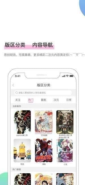 萌股app